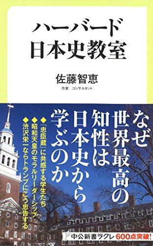 ハーバード日本史教室 (中公新書ラクレ 599)