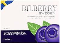 BILLBERRY SWEDEN (ビルベリー スウェーデン)30粒
