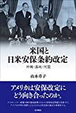 「米国と日米安保条約改定ーー沖縄・基地・同盟」販売ページヘ