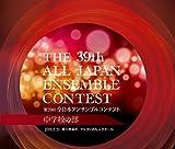 第39回 全日本アンサンブルコンテスト 中学校の部 全22団体完全収録 コンプリート版 2枚組 TYKC-4086