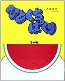 ひとくち ぱくり (ぶんけい絵本のひろば)