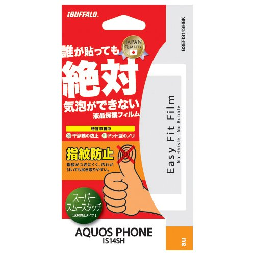 iBUFFALO au AQUOS PHONE IS14SH 気泡レス 液晶保護フィルム イージーフィット/反射防止タイプ ホワイト BSEFIS14SHWH