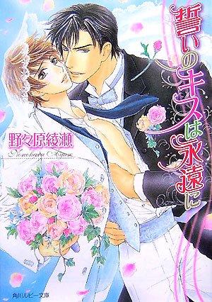 誓いのキスは永遠に (角川ルビー文庫)の詳細を見る