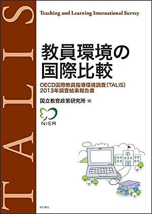 教員環境の国際比較 (OECD国際教員指導環境調査(TALIS) 2013年調査結果報告書)