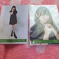 欅坂46 生写真 渡辺梨加 風に吹かれても 封入 AD