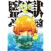 監獄学園(26) (ヤングマガジンコミックス)