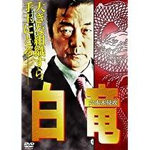 白竜~六本木侵攻~ [DVD]