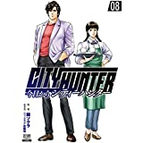今日からCITY HUNTER (8) (ゼノンコミックス)