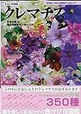 【ハ゛ーケ゛ンフ゛ック】 クレマチス-色分け花図鑑