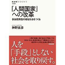 「人間国家」への改革 参加保障型の福祉社会をつくる NHKブックス