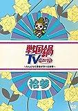戦国鍋TV~なんとなく歴史が学べる映像~拾参 [DVD]
