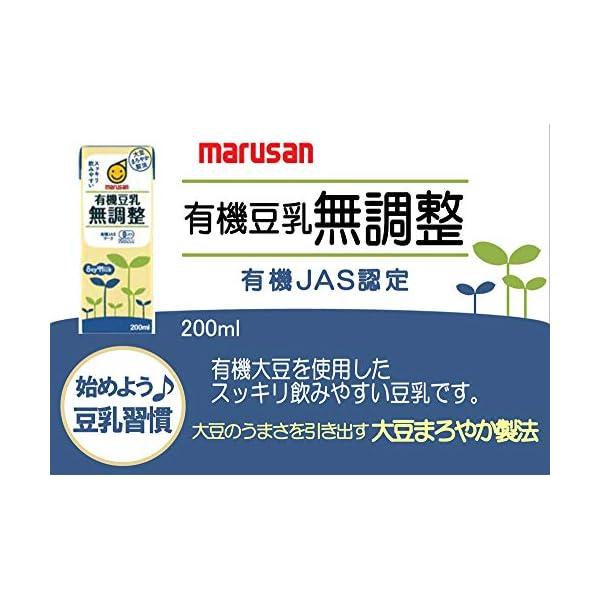 マルサン 有機豆乳無調整 200ml×24本の紹介画像4