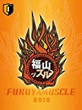 福山ッスル!01[DVD]