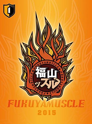 福山ッスル! 01 [DVD]