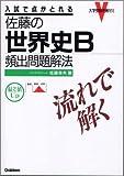 入試で点がとれる佐藤の世界史B頻出問題解法―流れで解く (大学受験実戦ゼミV)