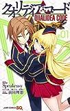 クオリディア・コード 1 (ジャンプコミックス)