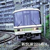 新快速221系 1(姫路?大阪) [DVD]