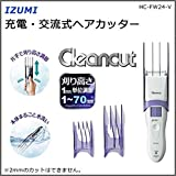 IZUMI Cleancut ヘアーカッター バイオレット HC-FW24-V