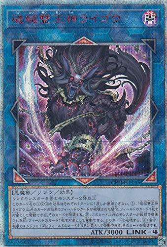 遊戯王 CHIM-JP045 破械雙王神ライゴウ (日本語版 20thシークレットレア) カオス・インパクト