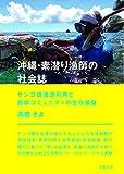 沖縄・素潜り漁師の社会誌: サンゴ礁資源利用と島嶼コミュニティの生存基盤