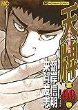 天牌 コミック 1-99巻セット