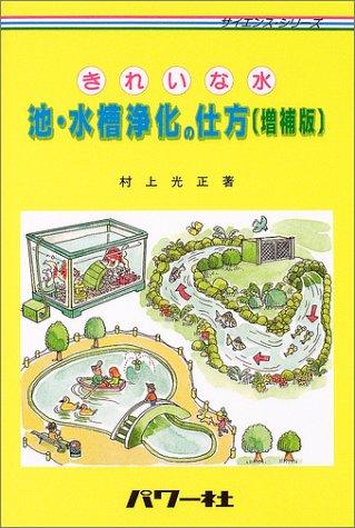 池・水槽浄化の仕方 (サイエンス・シリーズ)