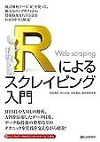 Rによるスクレイピング入門