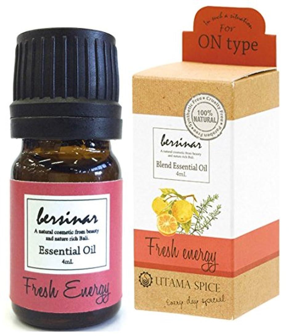 ミリメーターセミナー不条理ウタマスパイス アロマオイル ベルシナル フレッシュエナジー シトラスの香り 4ml OE-UTO-1-10