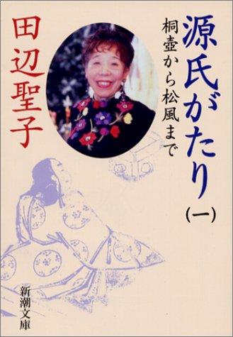 源氏がたり〈1〉桐壷から松風まで (新潮文庫)の詳細を見る