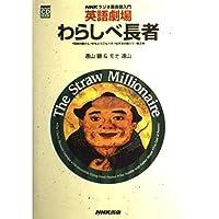 わらしべ長者―英語劇場 (NHK CD Book―NHKラジオ英会話入門)