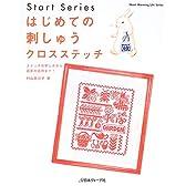 はじめての刺しゅうクロスステッチ―ステッチの刺し方から図案の応用まで! (Heart warming life series―Start series)