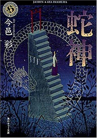 蛇神 (角川ホラー文庫)の詳細を見る