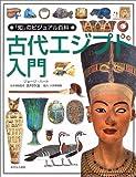 古代エジプト入門 (「知」のビジュアル百科)
