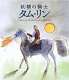 妖精の騎士タム・リン