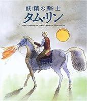 妖精の騎士 タム・リン