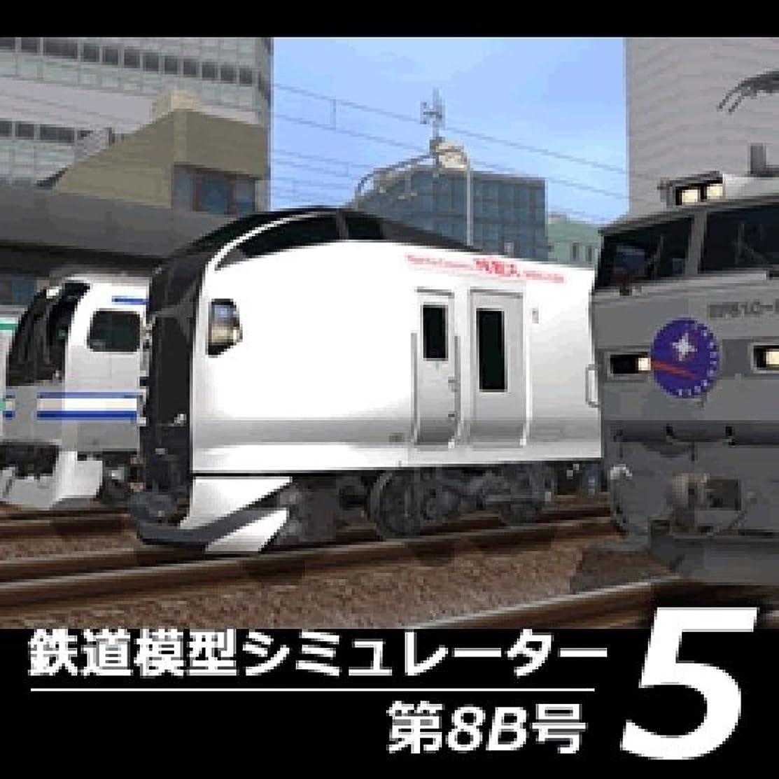 高潔なカウンタヒール鉄道模型シミュレーター5 第8B号 [ダウンロード]