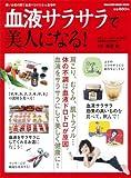 Amazon.co.jp血液サラサラで美人になる! (マガジンハウスムック)