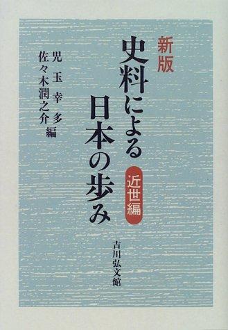 史料による日本の歩み〈近世編〉