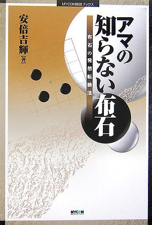 アマの知らない布石―布石の発想転換法 (MYCOM囲碁ブックス)