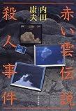 赤い雲伝説殺人事件 画像