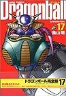 ドラゴンボール 完全版 第17巻