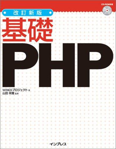 改訂新版 基礎PHPの詳細を見る