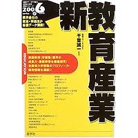 新教育産業〈2006年度版〉 (最新データで読む産業と会社研究シリーズ)