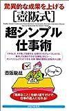[壺阪式]超シンプル仕事術-「簡単なこと」を繰り返すだけで、仕事の達人になれる! (PHPハンドブックシリーズ)
