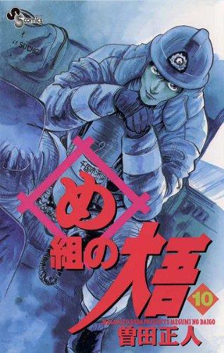 め組の大吾(10) (少年サンデーコミックス)