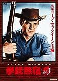 拳銃無宿 Vol.3[DVD]