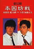 第52期本因坊戦—本因坊・趙治勲VS十段・加藤正夫