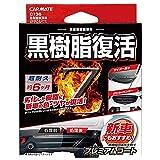カーメイト 車用  黒樹脂復活剤 プレミアムコート コーティング剤 6か月耐久 劣化防止 8ml C136