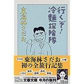 行くぞ!冷麺探険隊 (文春文庫)