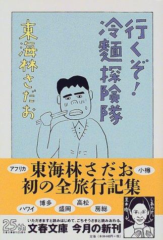 行くぞ!冷麺探険隊 (文春文庫) / 東海林 さだお